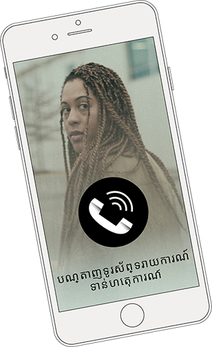 Cellphone Image - Hotline